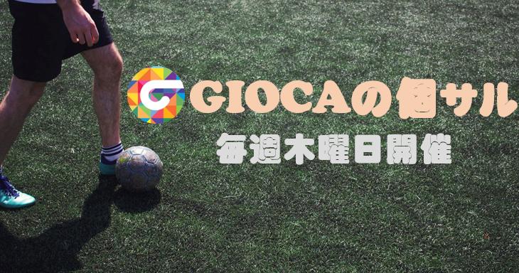 GIOCA個サル 毎週木曜開催!
